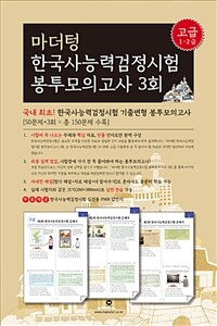 마더텅 한국사능력검정시험 봉투모의고사 3회 고급(1.2급)