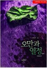 [합본] 오만과 열정 (개정증보판) (전2권/완결)