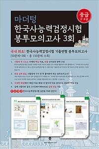 마더텅 한국사능력검정시험 봉투모의고사 3회 중급(3.4급)