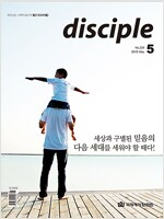 디사이플 Disciple 2018.5