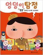 엉덩이 탐정 : 뿡뿡 사라진 도시락 수수께끼!