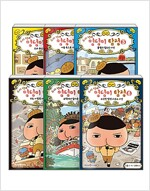 [세트] 추리 천재 엉덩이 탐정 1~6 세트 - 전6권