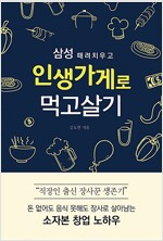 삼성 때려치우고 인생가게로 먹고살기