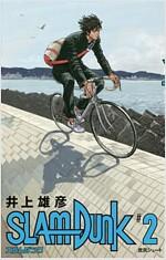 SLAM DUNK 新裝再編版 2 (愛藏版コミックス)