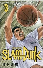 SLAM DUNK 新裝再編版 3 (愛藏版コミックス)