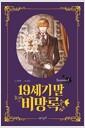 19세기 말 비망록 Season 2