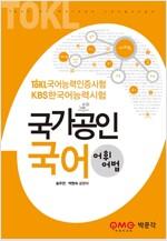 [중고] 국가공인 국어 어휘.어법