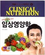 [중고] 보건의료인을 위한 임상영양학
