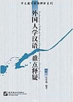 外國人學漢語難点釋疑 외국인학한어난점석의