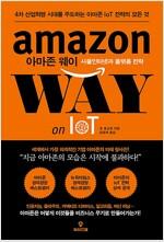아마존 웨이 사물인터넷과 플랫폼 전략