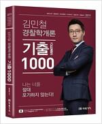 2019 Minto 경찰학개론 기출 1000제