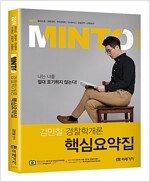 2019 Minto 경찰학개론 핵심요약집