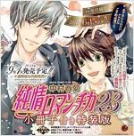 純情ロマンチカ23 小冊子付き特裝版 (あすかコミックスCL-DX) (コミック)