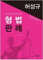 허성규 형법판례