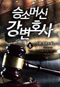 승소머신 강변호사 5