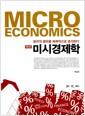[중고] 미시경제학