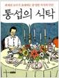 통섭의 식탁 - 최재천 교수가 초대하는 풍성한 지식의 만찬