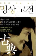 [중고] 잠들기 전에 읽는 명상 고전