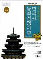 Megastudy 메가스터디 한국사 능력 검정시험 고급