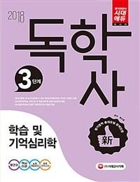 2018 독학사 3단계 심리학전공(전공심화) 학습 및 기억심리...