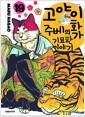 고양이화가 주베의 기묘한 이야기 19