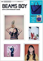 BEAMS BOY 20TH ANNIVERSARY BOOK LIMITED EDITION (バラエティ) (大型本)