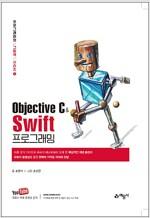Objective C와 Swift 프로그래밍
