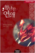 [합본] 험난한 연애 (전2권/완결)
