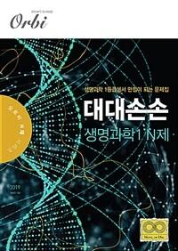 2019 대대손손 생명과학 1 N제 (2018년)