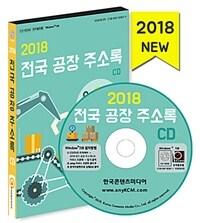2018 전국 공장 주소록 - CD-ROM 1장