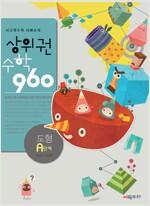 [중고] 상위권수학 960 A단계 도형 : 061~120