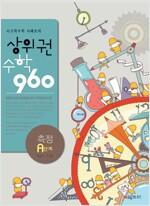 [중고] 상위권수학 960 A단계 측정 : 061~120