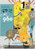 [중고] 상위권수학 960 A단계 문제해결 : 061~120