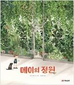 메이의 정원