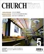처치미디어 Church Media 2018.5