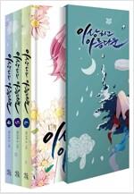 이상하고 아름다운 4-6 한정판 하드커버 박스세트 - 전3권