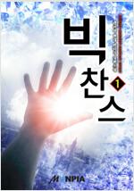 [세트] 빅찬스 (총12권/완결)
