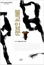 [중고] 불교입문