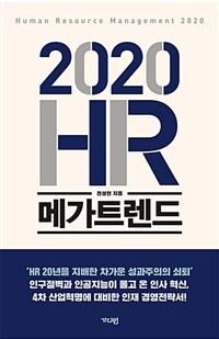 2020 HR 메가트랜드