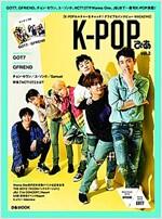 K-POPぴあ vol.3