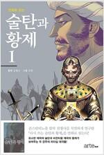 만화로 보는 술탄과 황제 1