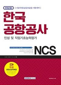 2018 기쎈 NCS 한국공항공사 인성 및 직업기초능력평가