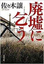 廢墟に乞う (文春文庫) (文庫)
