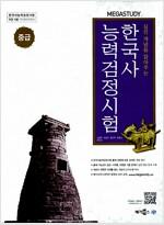 Megastudy 메가스터디 한국사 능력 검정시험 중급