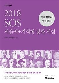 2018 선재국어 SOS 서울시+지식형 강화 시험 현대 문학사 핵심 정리