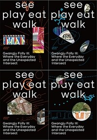See Play Eat Walk Gwangju Folly 3 보고 먹고 걷고 광주폴리 (표지 ...