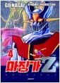 마징가 Z 신장판 4
