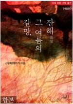 [합본] 갈망, 그 여름의 잔해 (개정판) (전2권/완결)