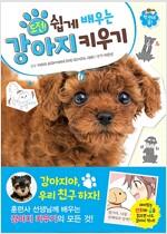 도전! 쉽게 배우는 강아지 키우기