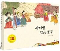 아씨방 일곱 동무 (20주년 기념 리커버 스페셜 에디션)